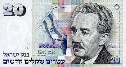 banknote-bank-of-israel-20-new-sheqalim-moshe-sharett